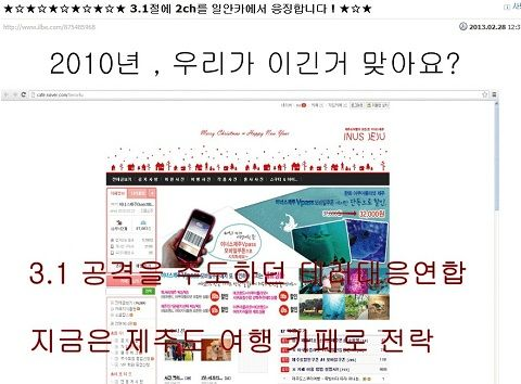 """【速报】韩国发起歼灭2ch预告:""""一起灭了这个极右论坛吧"""""""