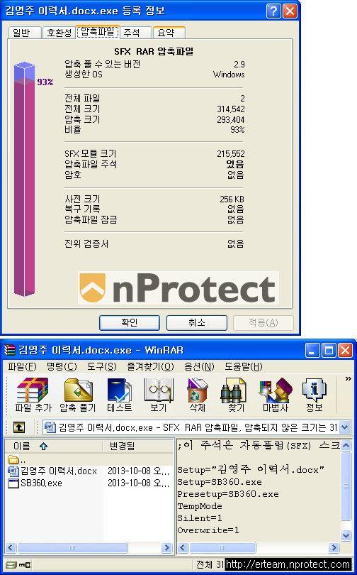 문서파일로 둔갑한 악성코드 공격 주의 - ZDNet korea