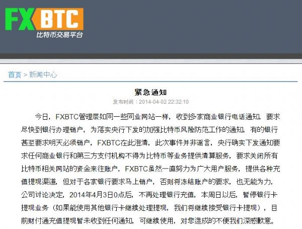중국 정부, 비트코인 거래 계좌 폐쇄한다