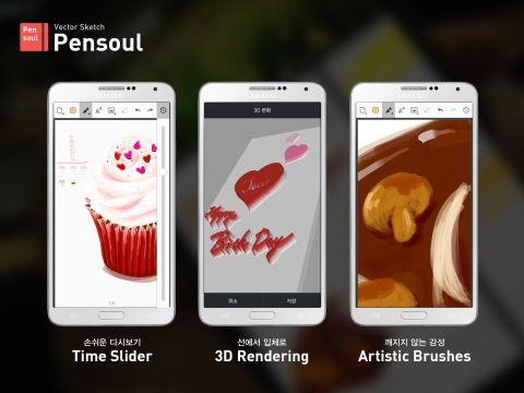 FX기어, 만능 노트 앱 '펜소울' 출시