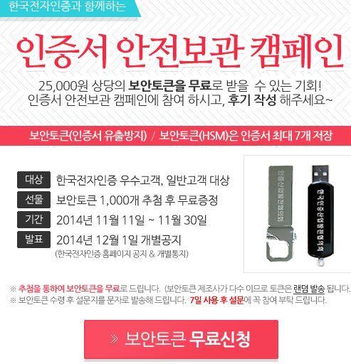 공인인증서 안전보관 '보안토큰' 무료 배포