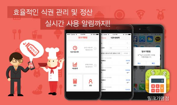 벤디스, 점주용 식권앱 '밀크가맹점' 출시