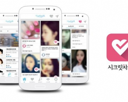 성형외과 큐레이션앱 '시크릿차트' 공개