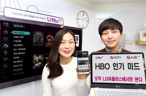 LGU+ HBO 단독 제휴