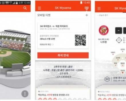 SK와이번스 티켓예매부터 중계까지 앱 하나로
