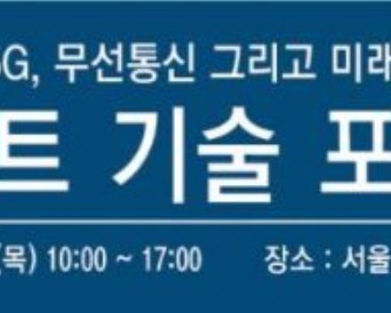 한국NI, 5G-무선통신-자동차 최신 테스트 기술 공개