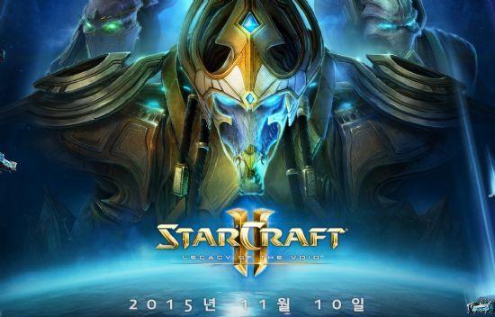 스타크래프트2 공허의 유산.