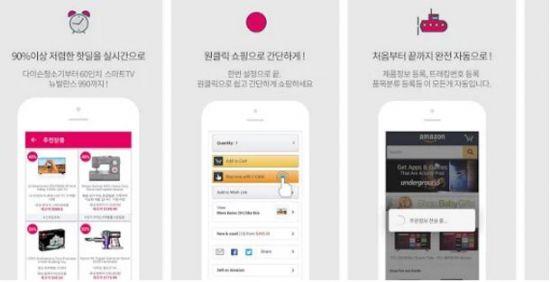 플라이팝콘, 수수료 없는 아마존 직구 모바일앱 '팝존' 공개