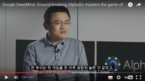 구글 인공지능 프로그램 알파고와 바둑 대국에서 5대 0으로 패배한 판 후이 2단. (사진=유튜브 캡처)