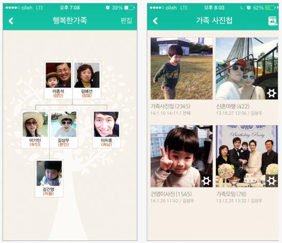 스마트한 설 연휴 보내기 추천 앱
