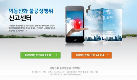 휴대폰 구매 시 부당한 조건을 요구 등을 받았을 때 '이동전화 불공정행위 신고센터'(www.cleanict.or.kr)에 신고할 수 있다.