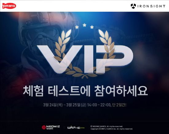 아이언사이트 VIP 테스트 일정 공개