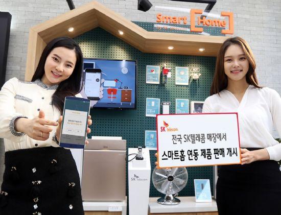 SKT, 전국 매장통해 스마트홈 제품 판매