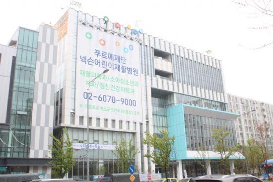서울시 마포구 상암동에 위치한 넥슨어린이재활병원.