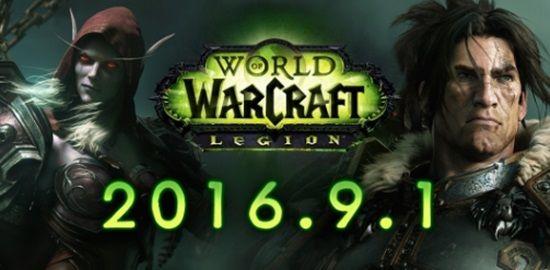 월드오브워크래프트의 새 확장팩 '군단'이 오는 9월 1일 출시될 예정이다.