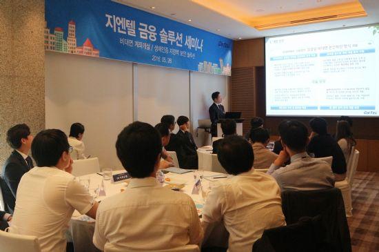 2016년 5월 26일 서울 파크하얏트 호텔에서 국내 금융권 ICT담당자 대상으로 열린 지엔텔 금융솔루션 세미나 현장