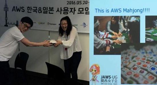한국어로 만든 AWS Mahjong을 전달하는 Hiromi 및 AWSKRUG 정민영 리더