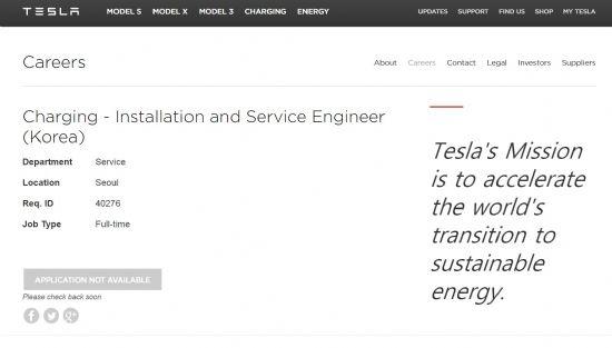 테슬라는 이 채용공고를 통해 국내 슈퍼차저 설치 계획을 공식적으로 발표했다.