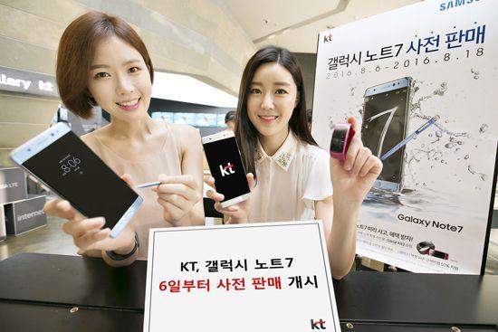 KT '갤럭시노트7' 사전예약 6일부터 시작.