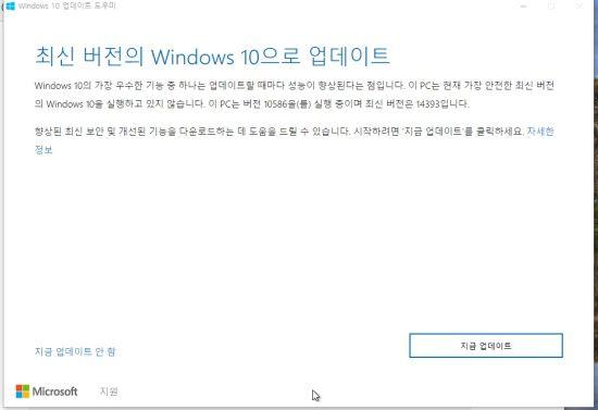 윈도10 1주년 업데이트 해보니