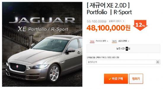 티몬이 제시한 재규어 XE 온라인 소셜커머스 할인 판매가격 (사진=티몬)