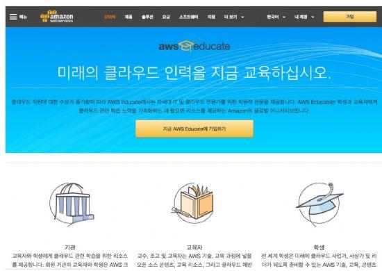 클라우드 교육 프로그램을 운영하는 AWS Educate 홈페이지- 출처: AWS