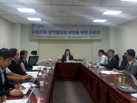6일 국회의원회관에서 휴대전화 청약철회권 보장을 위한 간담회가 열렸다