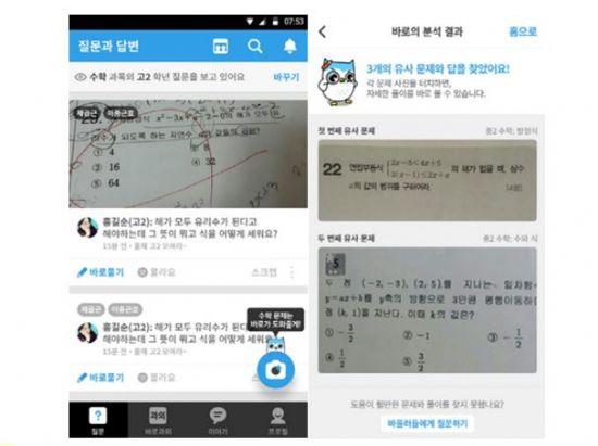 바풀, 수학문제 자동 답변 기술 개발