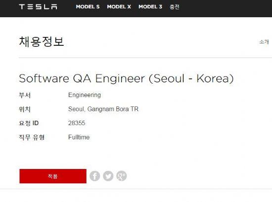 4일 현재 테슬라 국내 소프트웨어 품질보증 엔지니어의 근무 장소는 '서울 강남 보라 TR'로 표기됐다.