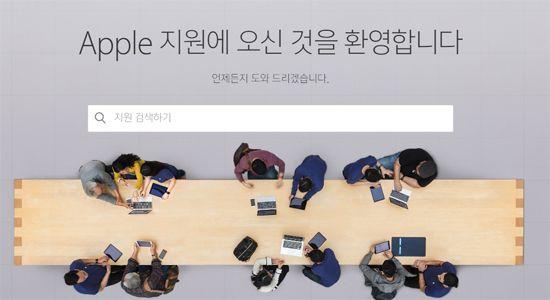 애플 고객 지원 홈페이지 캡처.