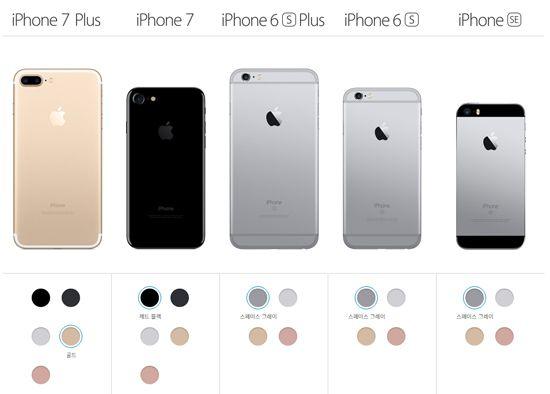 아이폰 모델 비교.(사진=애플 공식 홈페이지 캡처)