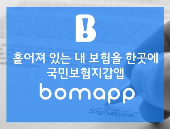 레드박스라는 이름으로 베타 테스트를 거쳤던 보맵은 올해 말 중 서비스를 정식런칭한다.
