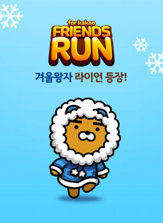 프렌즈런 신규캐릭터 겨울왕자 라이언 업데이트.
