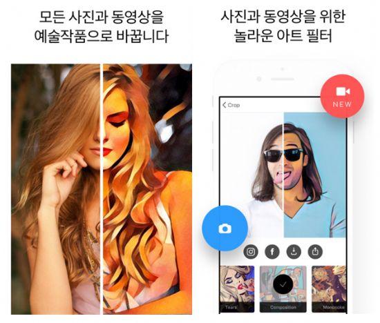 애플 선정 올해 최고의 아이폰 앱은 '프리즈마'