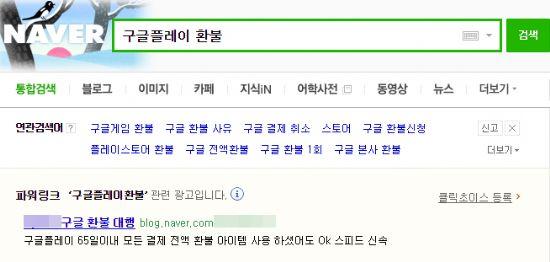 네이버에서 구글플레이 환불이라고 검색하면 관련 사이트와 광고가 검색된다.