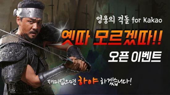 영웅의 격동 카카오 정식 서비스.