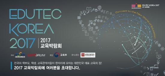 오는 18일부터 사흘간 서울 삼성동 코엑스에서 2017 교육박람회가 개최된다