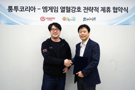 룽투코리아 최성원 사업총괄 이사와 권이형 엠게임 대표.