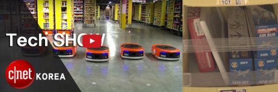 아마존 창고를 책임지는 로봇 짐꾼 '키바'(왼쪽, 출처: CNet Korea), 아마존 물류창고의 AI 분석용 공개 데이터(오른쪽, 출처: AWS 홈페이지)