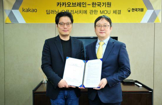 왼쪽부터 카카오브레인 김남주 AI 연구 총괄, 한국기원 유창혁 사무총장.