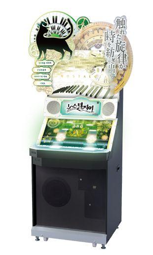 유니아나의 아케이드 게임기 '노스텔지어'.