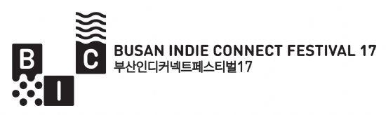 부산인디커넥트페스티벌2017.