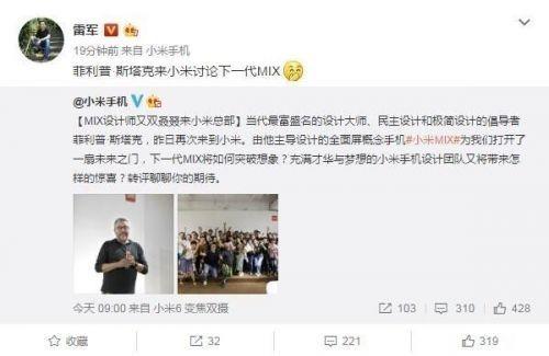 레이쥔 샤오미 CEO의 SNS 화면.(사진=웨이보)
