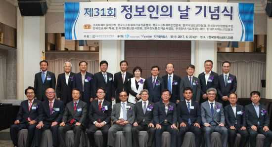 서울 프레스센터 20층에서 23일 열린 '정보인의 날' 기념식에 참석한 수상자와 주요 참석자들.