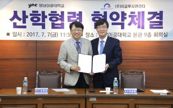 이득춘 이글루시큐리티 대표(왼쪽)와 박재훈 영남이공대 총장이 협약서를 들고 기념촬영을 하고 있다.