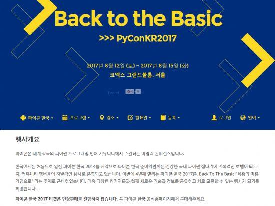 제4회 한국 파이콘 8월 12일 개최