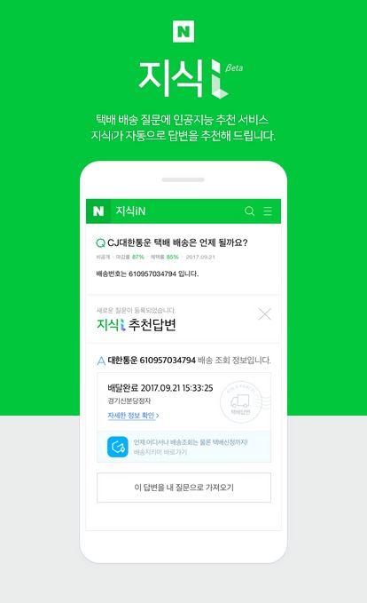 네이버가 지식인에서 택배 배송 정보를 알려주기 위해 AI를 활용한다고 밝혔다.