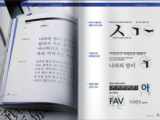 산돌커뮤니케이션의 출력용 서체 라이선스 제공 사례.