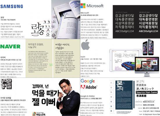 산돌커뮤니케이션이 개발했거나 개발에 참여해 대중들에게 알려진 주요 기업 전용서체들.