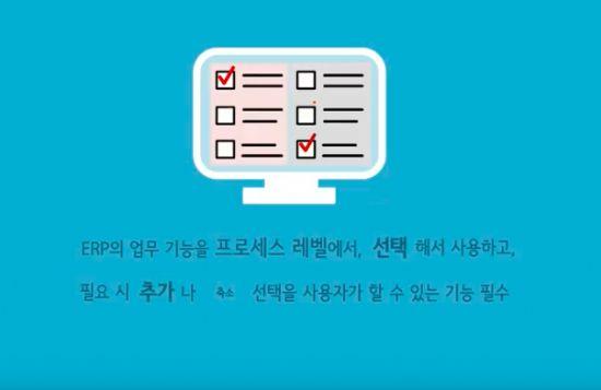 영림원 클라우드ERP 시스템에버 소개영상 캡처